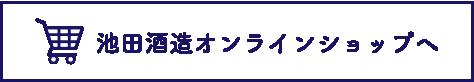 池田酒造オンラインショップへ