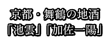京都・舞鶴の地酒「池雲」「加佐一陽」