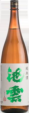 純米酒 池雲